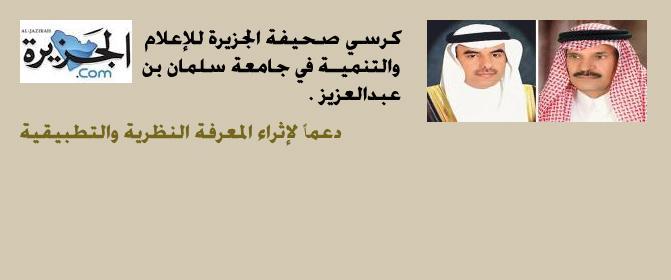 الجامعة توقع عقد كرسي صحيفة «الجزيرة» للإعلام والتنمية