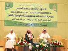 معالي المدير يرعى الاحتفال التعريفي الأول لإنجازات كرسي سارة بن غنيم