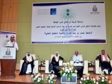 مدير الجامعة يدشن كرسي الشيخ عبدالعزيز الداعج لتنمية المجتمع المحلي